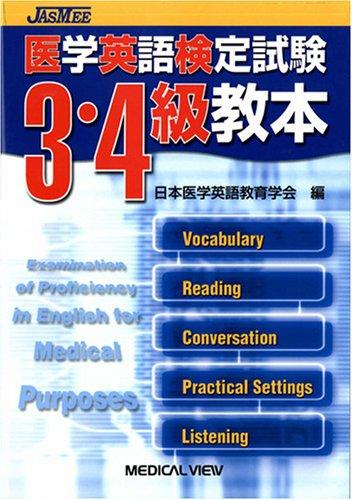 医学英語検定試験3・4級教本