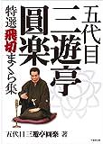 五代目三遊亭圓楽 特選飛切まくら集 (竹書房文庫)