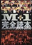 M-1完全読本 2001?2010 (ヨシモトブックス)