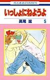 いっしょにねようよ 5 (花とゆめコミックス)