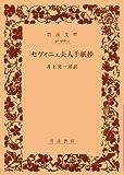 セヴィニェ夫人手紙抄 (岩波文庫) 画像