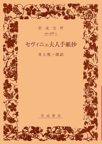 セヴィニェ夫人手紙抄 (岩波文庫)の詳細を見る