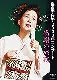 2000年コンサート「感謝の旅路」[DVD]