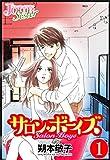 サロン・ボーイズ : 1 (ジュールコミックス)