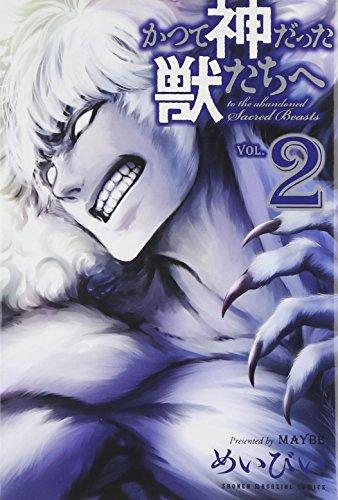 かつて神だった獣たちへ(2) (講談社コミックス)の詳細を見る