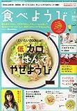 食べようび 2013年03月[雑誌]