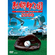 『熱闘甲子園』DVDセット