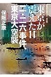東京が震えた日 二・二六事件、東京大空襲―昭和史の大河を往く〈第4集〉
