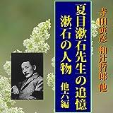 寺田寅彦「夏目先生の俳句と漢詩」