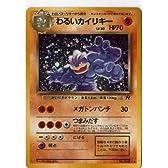 ポケモンカードゲーム 01b068_2 わるいカイリキー (特典付:限定スリーブ オレンジ、希少カード画像) 《ギフト》