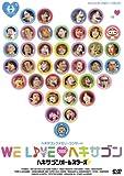 ヘキサゴンファミリーコンサート WE LIVE ヘキサゴン2009 (デラックスバージョン) [DVD]
