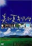 美しい夏 キリシマ [DVD]