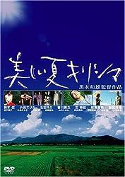 【動画】美しい夏キリシマ