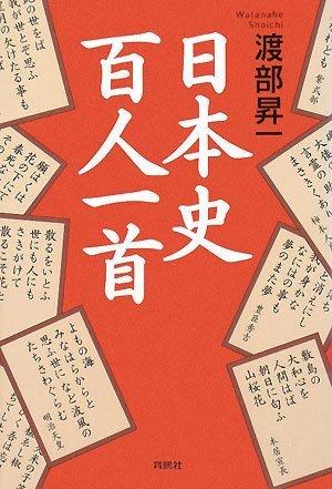 日本史百人一首の詳細を見る