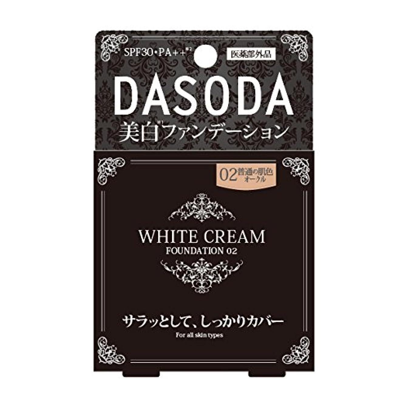 解決贅沢電気的ダソダ エフシー ホワイトクリームファンデーション 02 オークル 8g