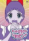 ネットミラクルショッピング2ndシーズン さとみセレクション [DVD]