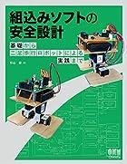 組込みソフトの安全設計: 基礎から二足歩行ロボットによる実践まで