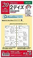 レイメイ藤井 ダヴィンチ 手帳用リフィル 2020年 バイブルサイズ DR2046 2019年 12月始まり