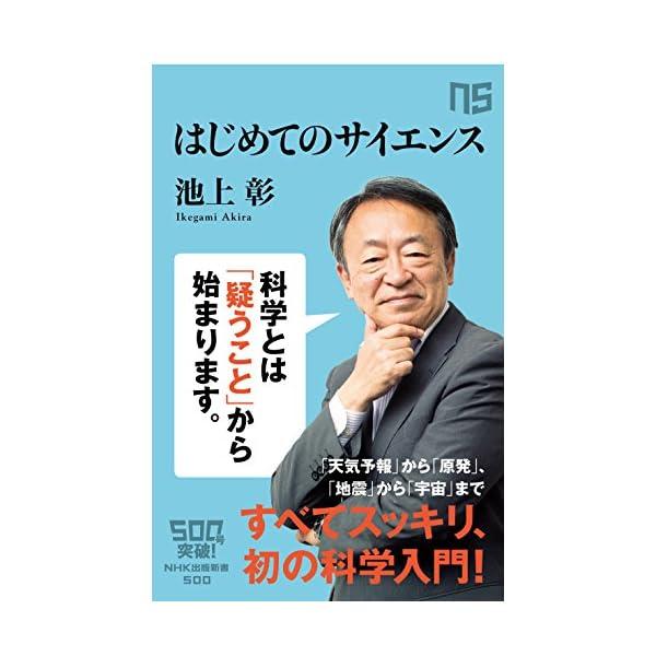 はじめてのサイエンス (NHK出版新書)の商品画像