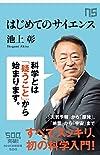 はじめてのサイエンス (NHK出版新書 500)