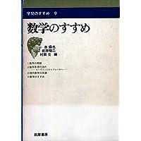 数学のすすめ (1969年) (学問のすすめ〈9〉)