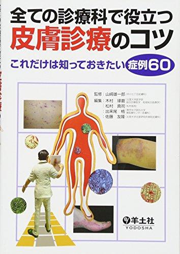全ての診療科で役立つ皮膚診療のコツ―これだけは知っておきたい症例60の詳細を見る