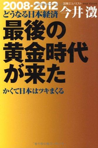 最後の黄金時代が来た―かくて日本はツキまくるの詳細を見る