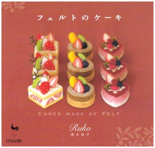 フェルトのケーキの詳細を見る