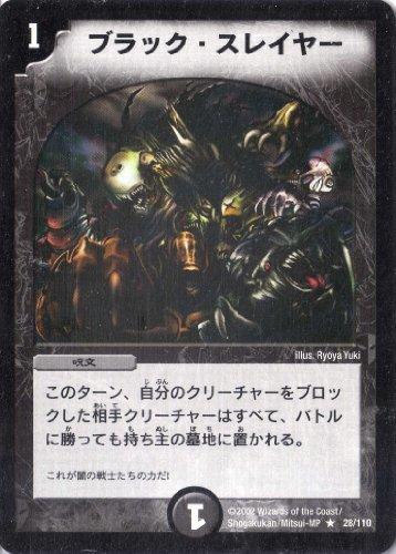 デュエルマスターズ 《ブラック・スレイヤー》 DM01-028-R  【クリーチャー】