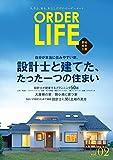 ORDER LIFE 愛知・岐阜・三重〈vol.2〉自分が本当に住みやすい家。設計士と建てた、たった一つの住まい