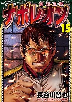 ナポレオン~覇道進撃 第01-15巻 [Napoleon – Hadou Shingeki vol 01-15]