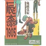 辰奈1905―トミコローツ戦記