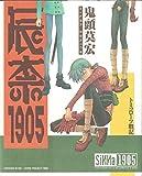 辰奈1905―トミコローツ戦記 / 鬼頭 莫宏 のシリーズ情報を見る