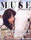 otona MUSE vol.4 2014 spring (e-MOOK)