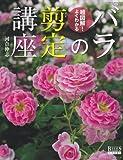 超図解!よくわかるバラの剪定講座 (GEIBUN MOOKS 870 GARDEN SERIES 3) 画像