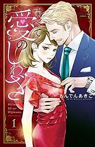 すべて愛のしわざ【電子単行本】 1 (MIU 恋愛MAX COMICS)