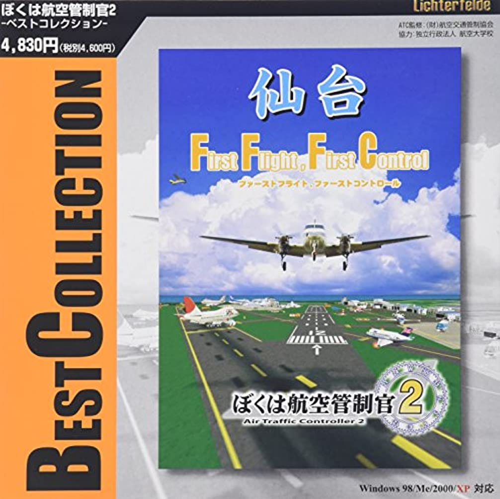 フリース少数素晴らしきテクノブレイン ぼくは航空管制官2ベストコレクション 仙台空港