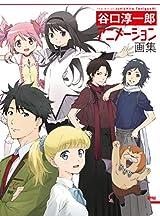 まどか☆マギカなど「谷口淳一郎 アニメーション画集」1月発売