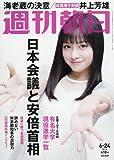 週刊朝日 2016年 6/24 号 [雑誌]