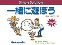 一緒に遊ぼう [Simple Solution] (Simple solutions)