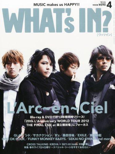 WHAT'S IN? (ワッツ イン) 2013年 04月号 [雑誌]の詳細を見る