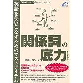 関係詞の底力―英語を使いこなすためのマストアイテム (「底力」シリーズ 3)