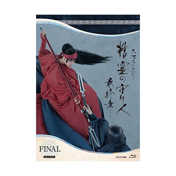 精霊の守り人 最終章 Blu-ray BOXの商品画像
