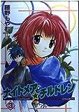 ナイトメア・チルドレン 3 (ガンガンWINGコミックス)