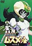 流星戦隊ムスメット Vol.2[DVD]