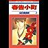 春告小町 2 (花とゆめコミックス)