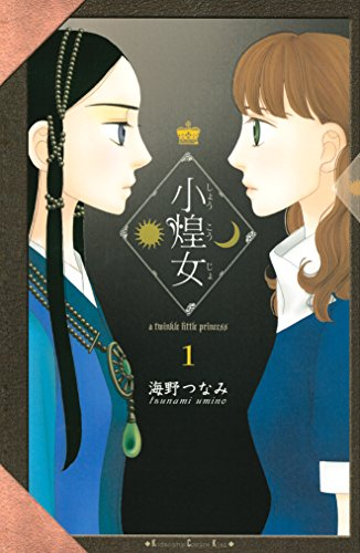 小煌女(1) (Kissコミックス)