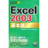 今すぐ使えるかんたんmini Excel2003基本技