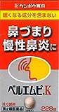 【第2類医薬品】「クラシエ」ベルエムピK葛根湯加川キュウ辛夷エキス錠 228錠