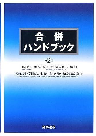 合併ハンドブック〔第2版〕